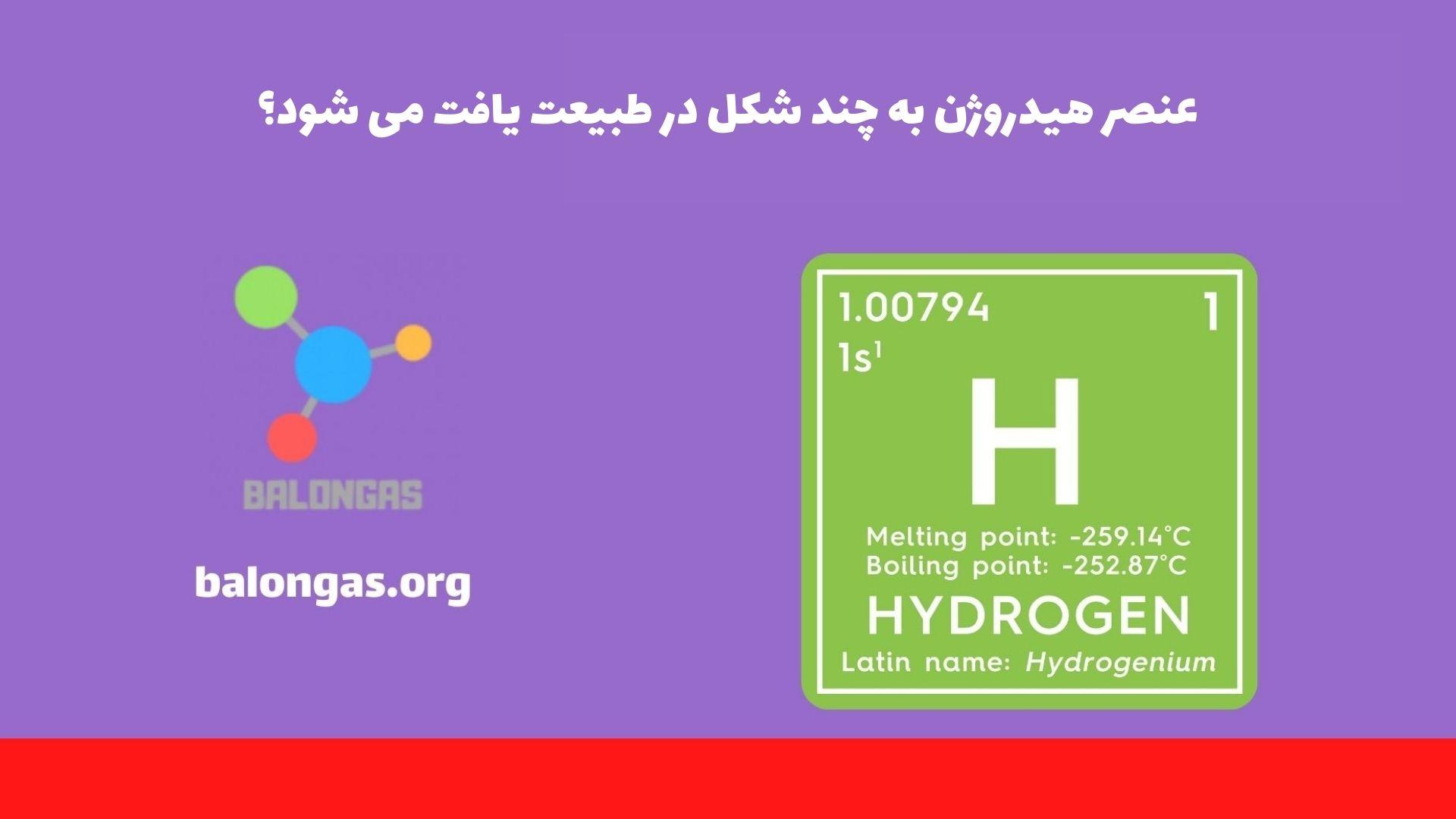 عنصر هیدروژن به چند شکل در طبیعت یافت می شود؟