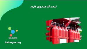 قیمت گاز هیدروژن کلرید