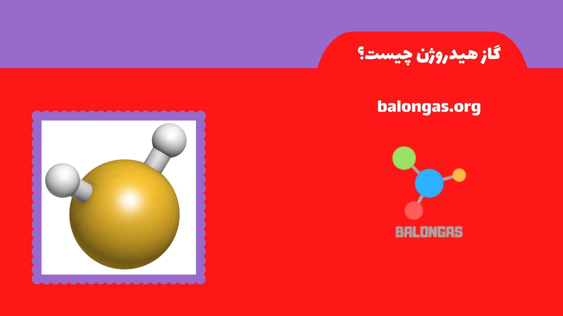 گاز هیدروژن چیست؟