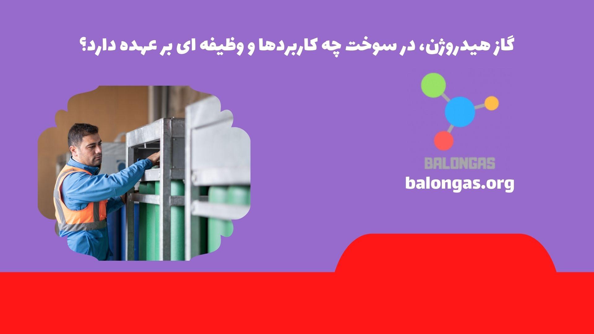 گاز هیدروژن، در سوخت چه کاربردها و وظیفه ای بر عهده دارد؟