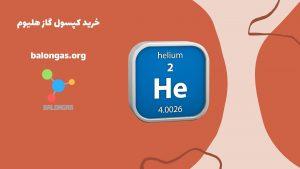 خرید کپسول گاز هلیوم