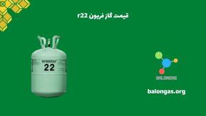 قیمت کپسول گاز فریون r22