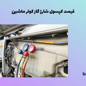 قیمت کپسول شارژ گاز کولر ماشین