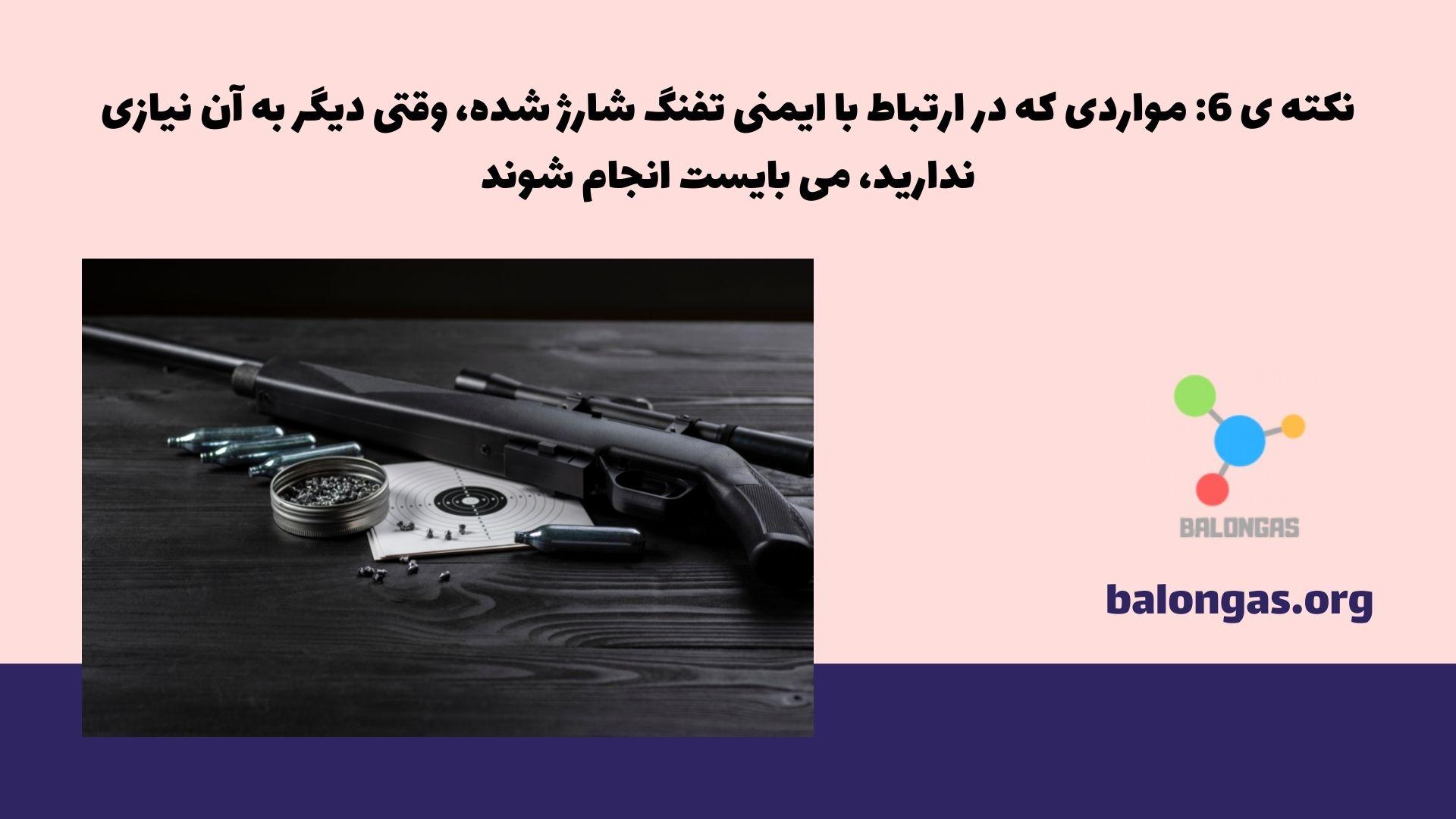 نکته ی 6: مواردی که در ارتباط با ایمنی تفنگ شارژ شده، وقتی دیگر به آن نیازی ندارید، می بایست انجام شوند