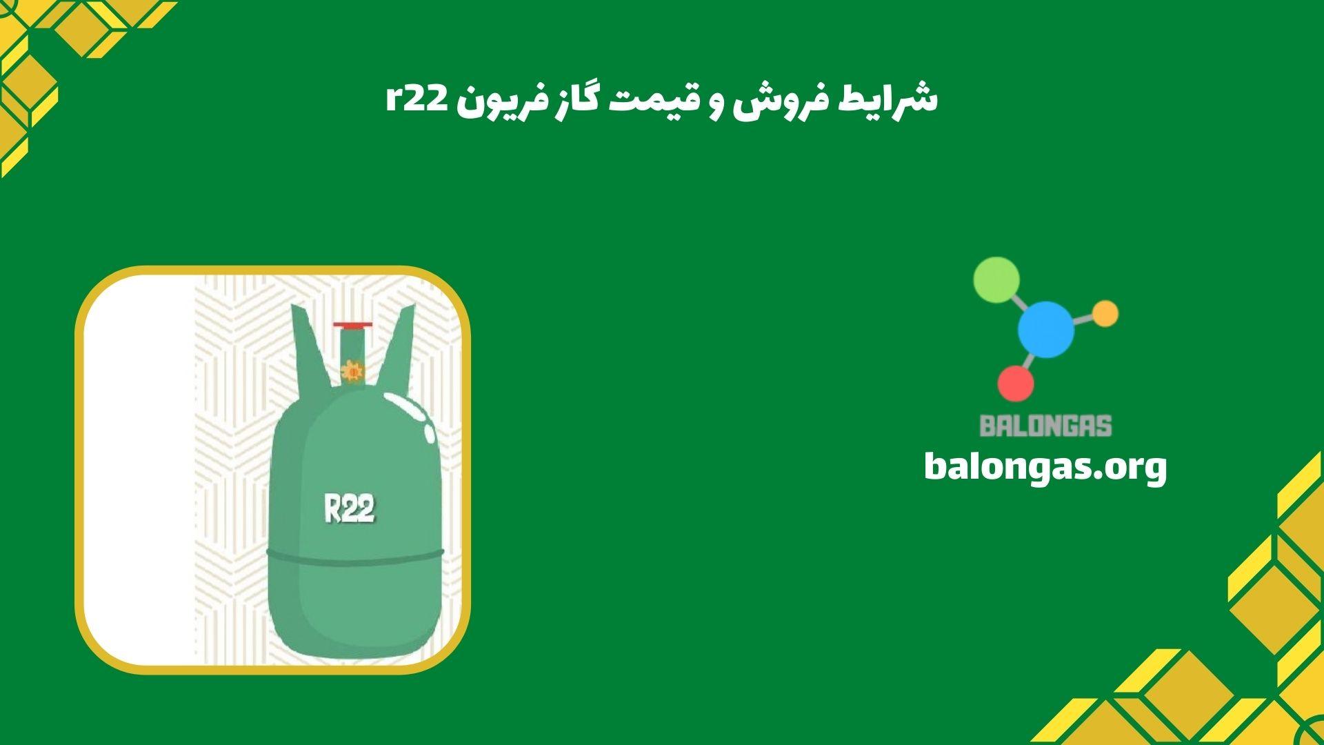شرایط فروش و قیمت گاز فریون r22