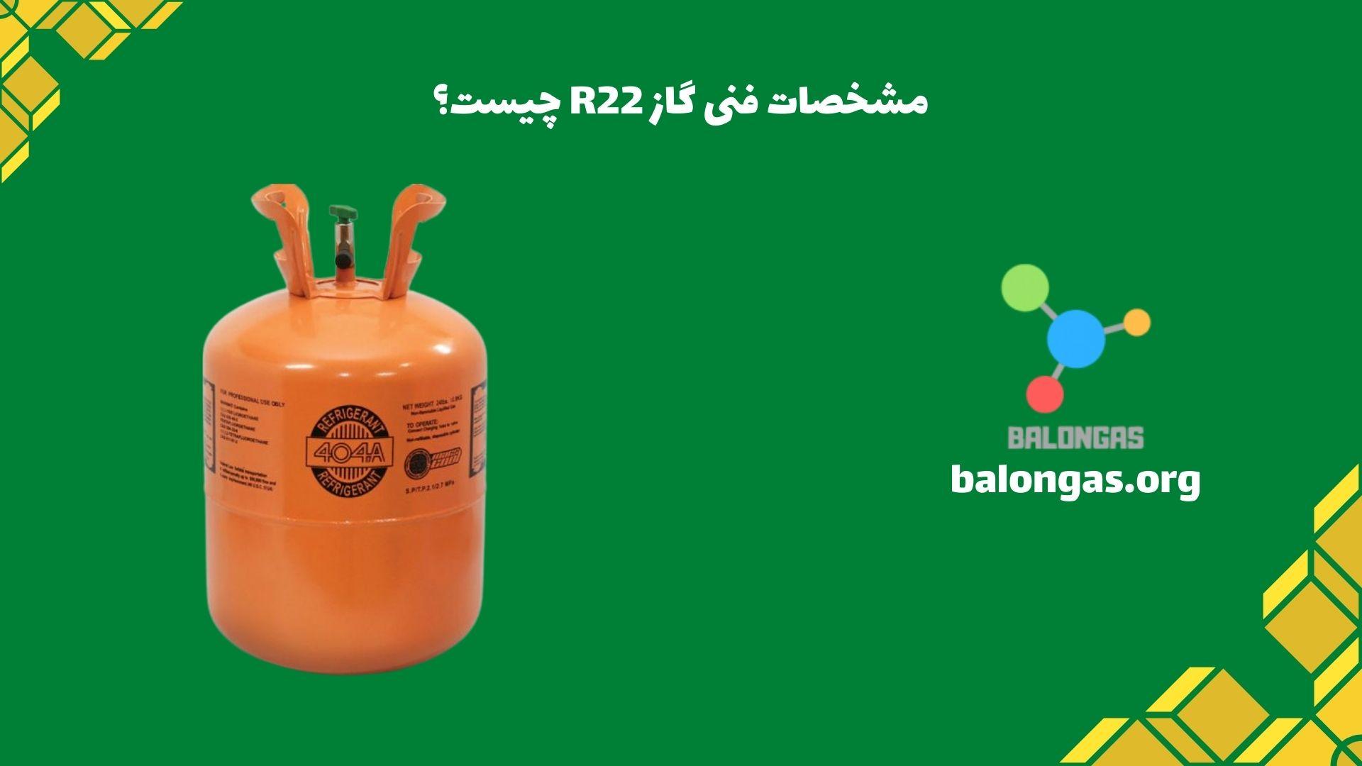 مشخصات فنی گاز R22 چیست؟