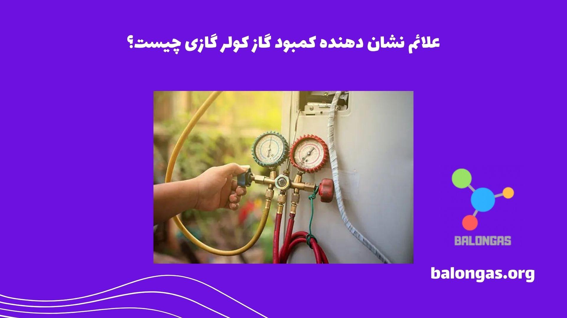 علائم نشان دهنده کمبود گاز کولر گازی چیست؟