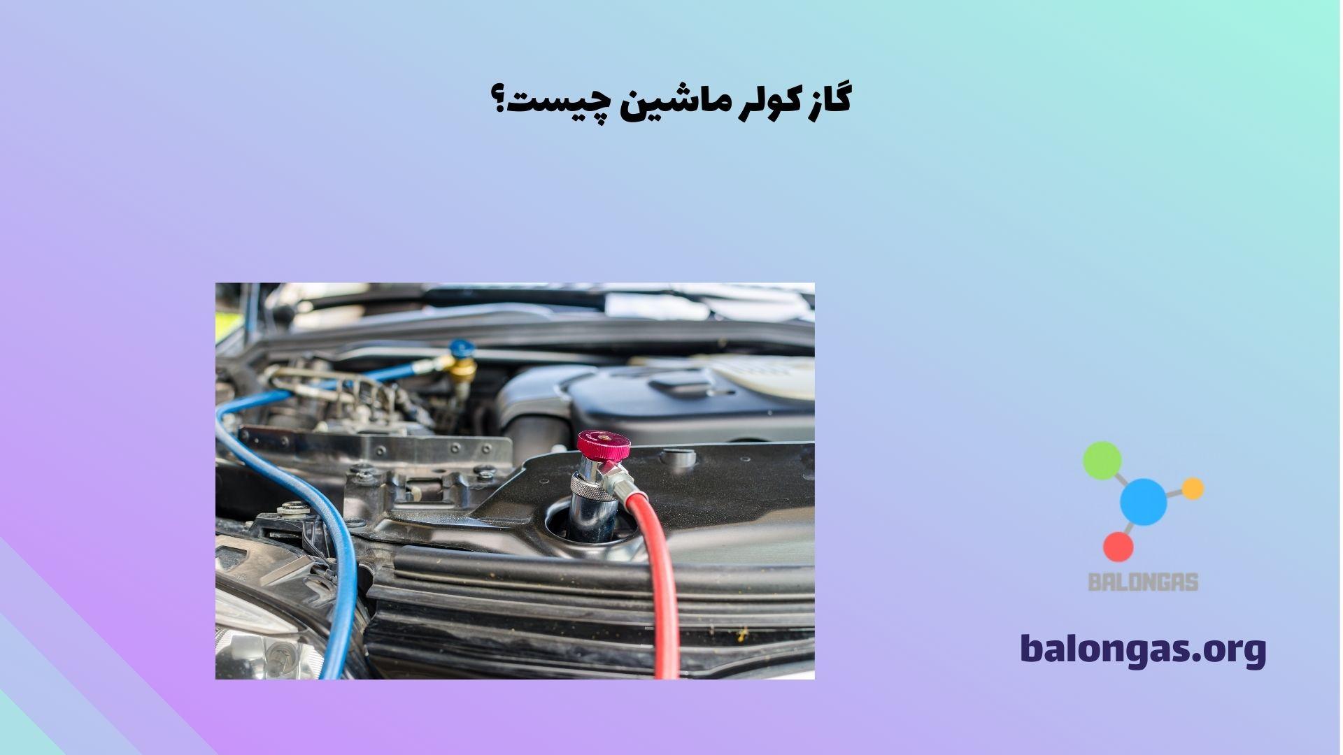 گاز کولر ماشین چیست؟