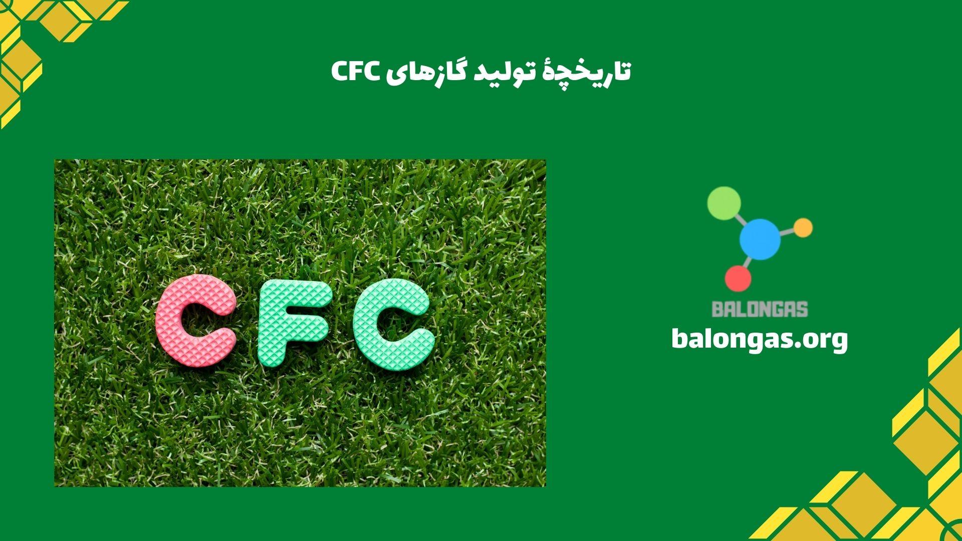 تاریخچۀ تولید گازهای CFC