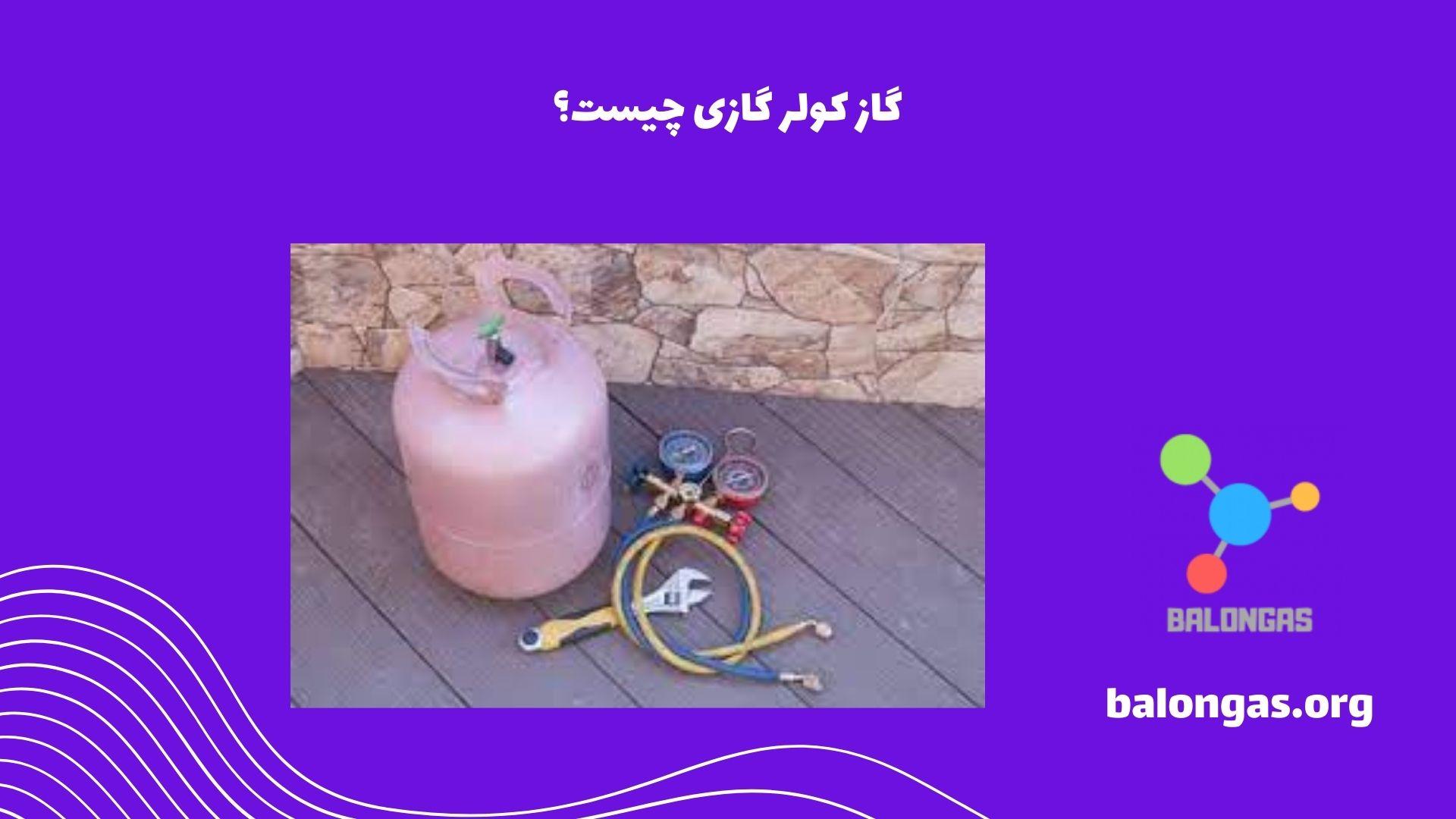 گاز کولر گازی چیست؟