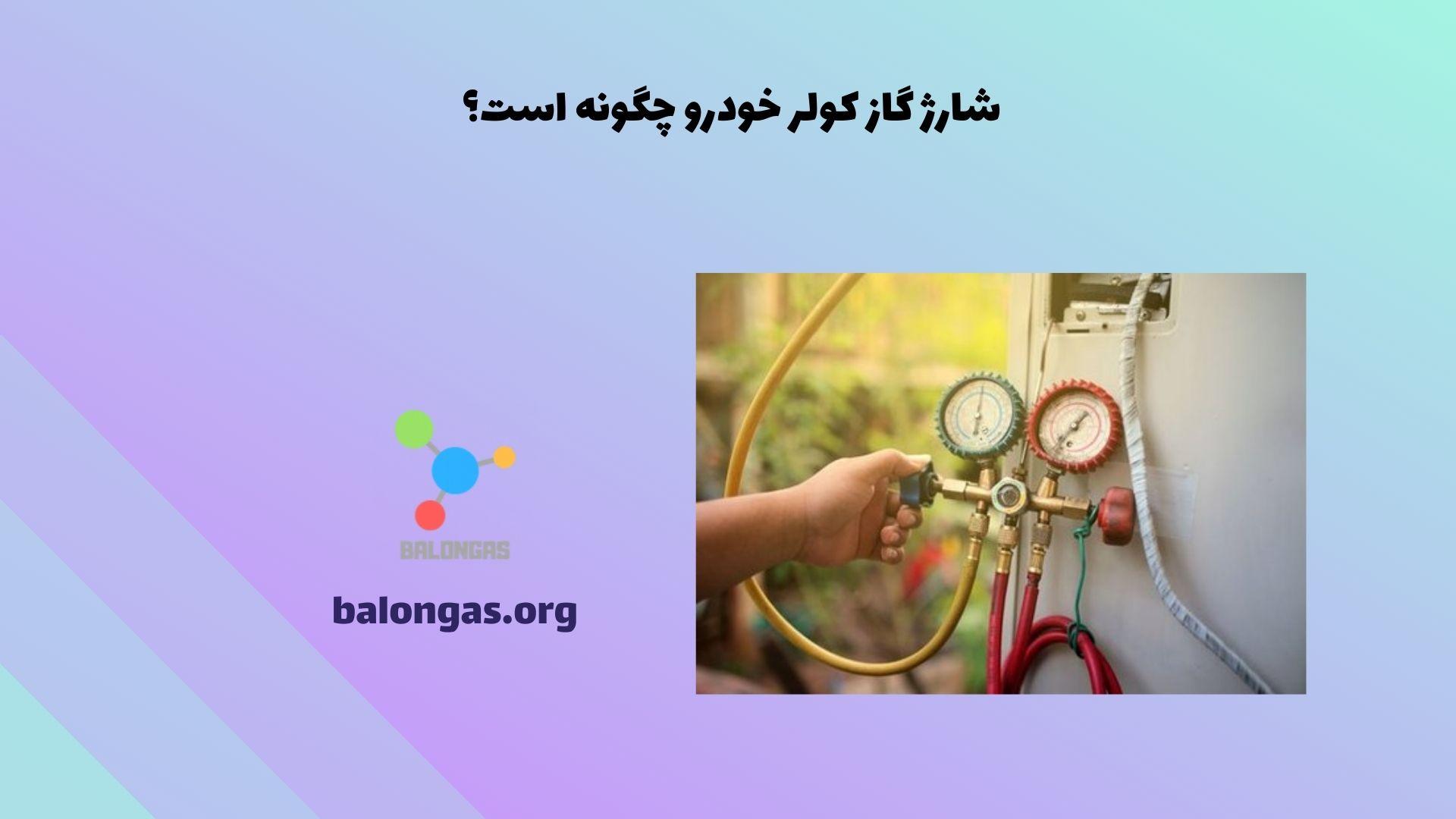 شارژ گاز کولر خودرو چگونه است؟