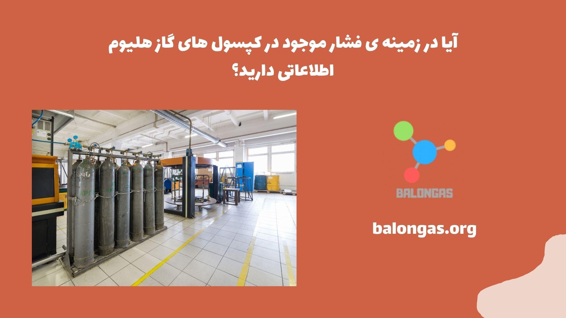 آیا در زمینه ی فشار موجود در کپسول های گاز هلیوم اطلاعاتی دارید؟
