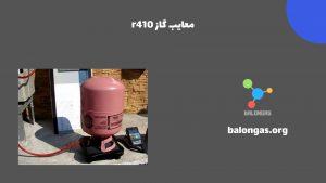 معایب گاز r410