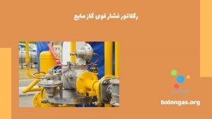 رگلاتور فشار قوی گاز مایع