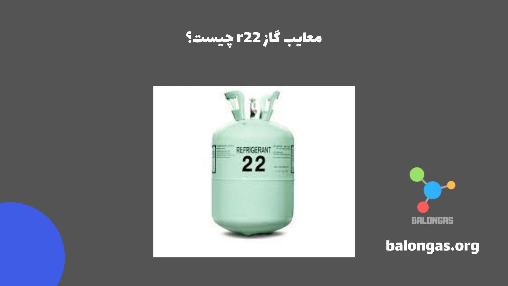 معایب گاز r22 چیست؟