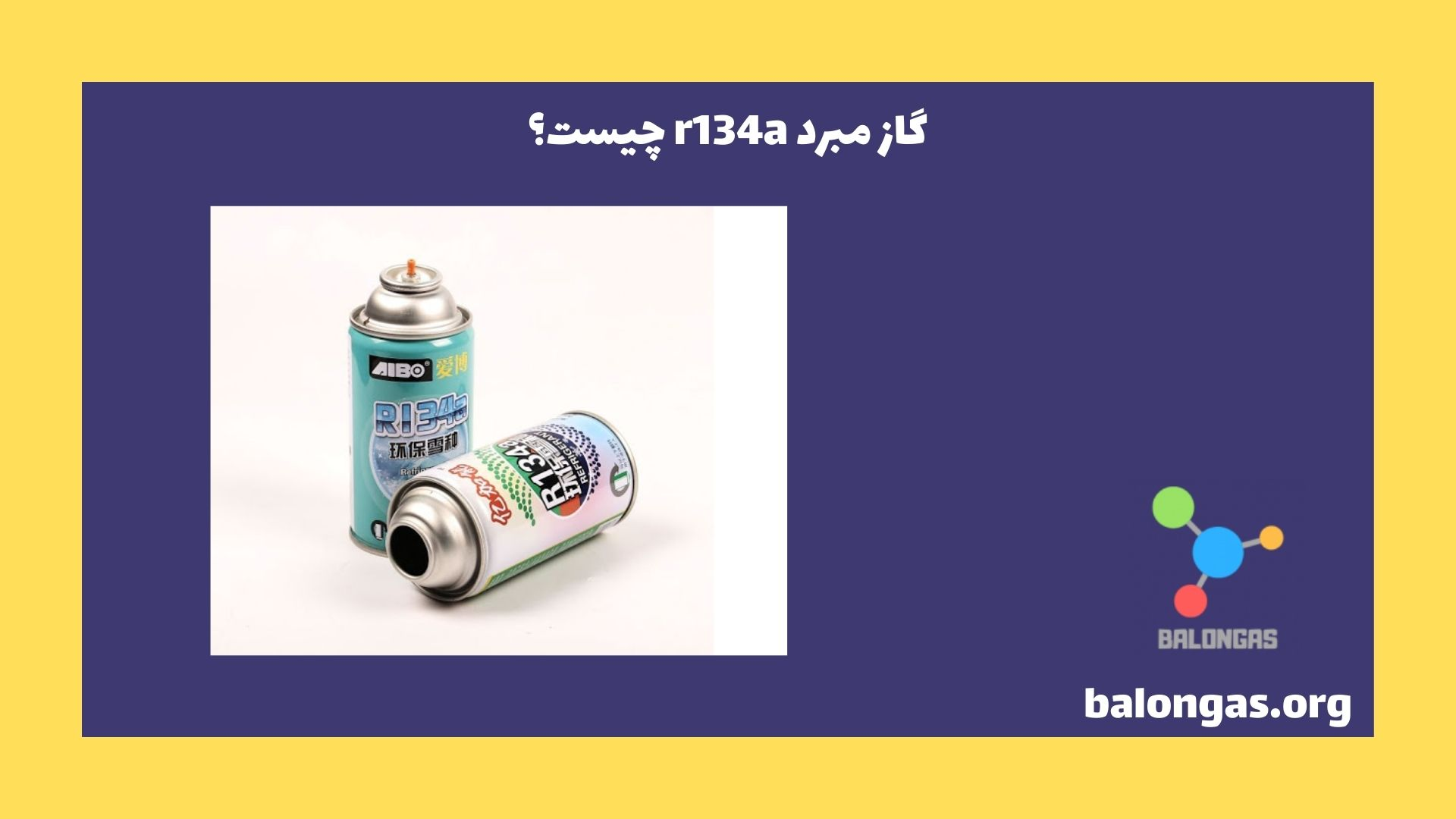 گاز مبرد r134a چیست؟