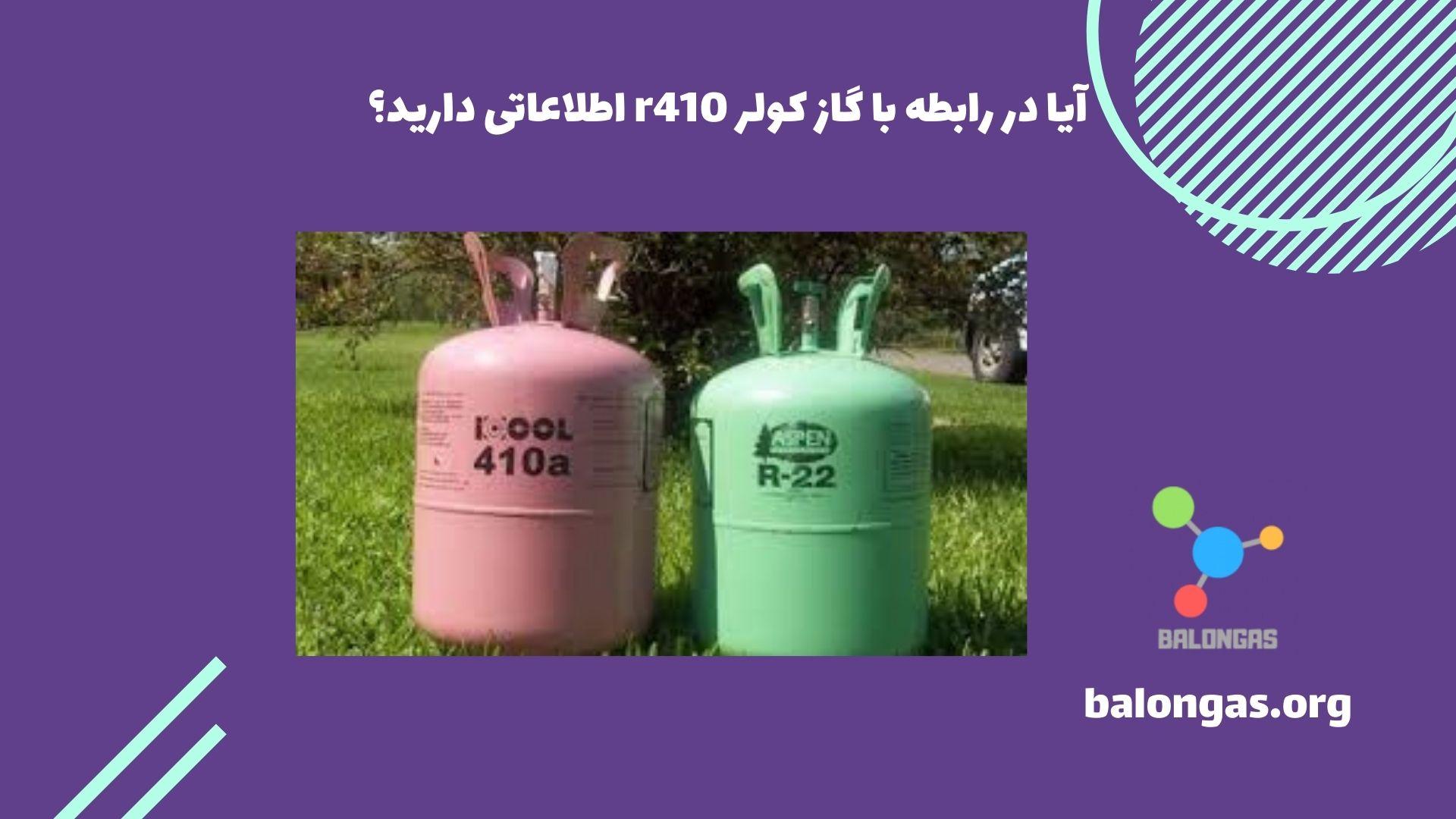 آیا در رابطه با گاز کولر r410 اطلاعاتی دارید؟