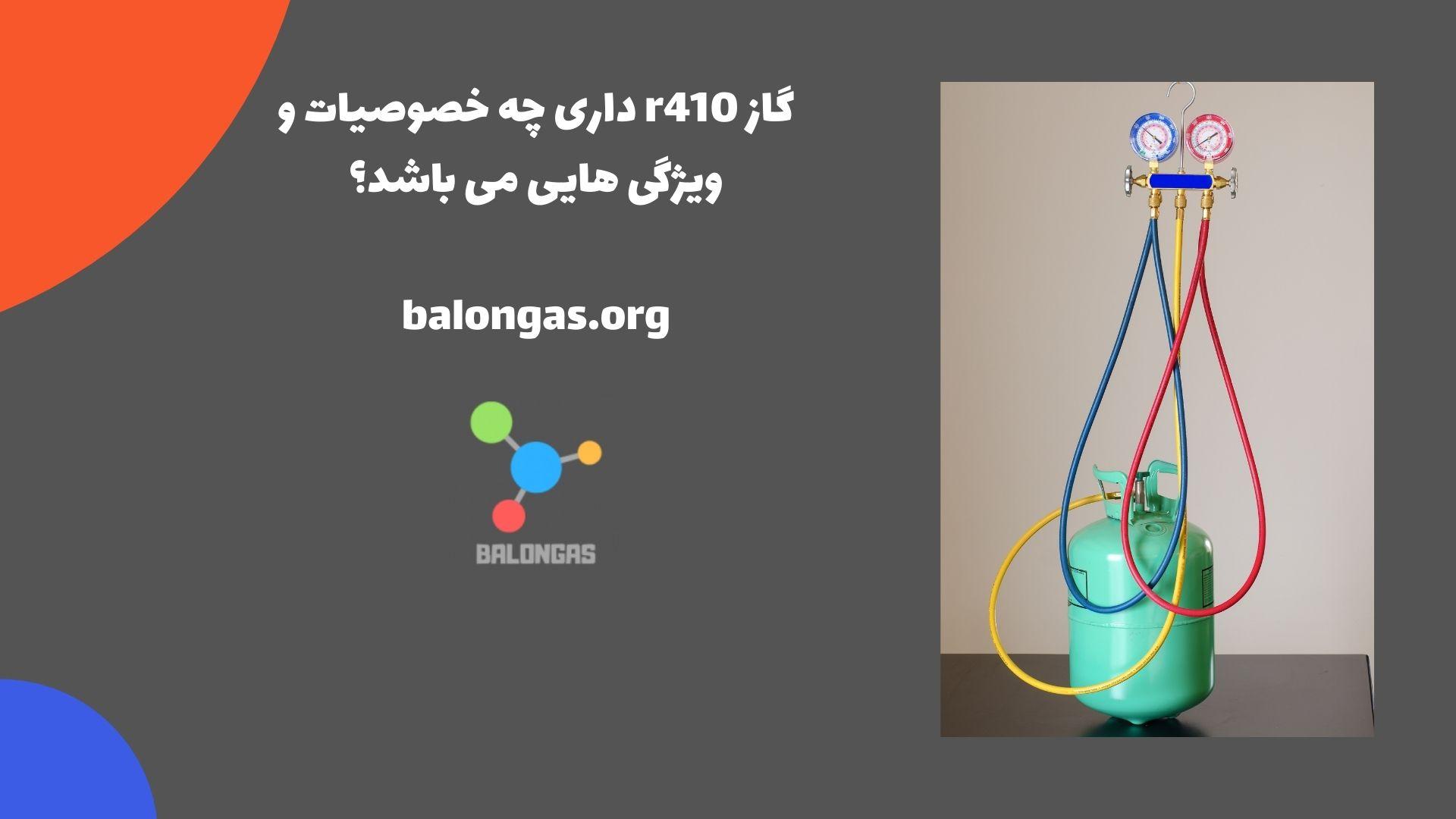 گاز r410 داری چه خصوصیات و ویژگی هایی می باشد؟