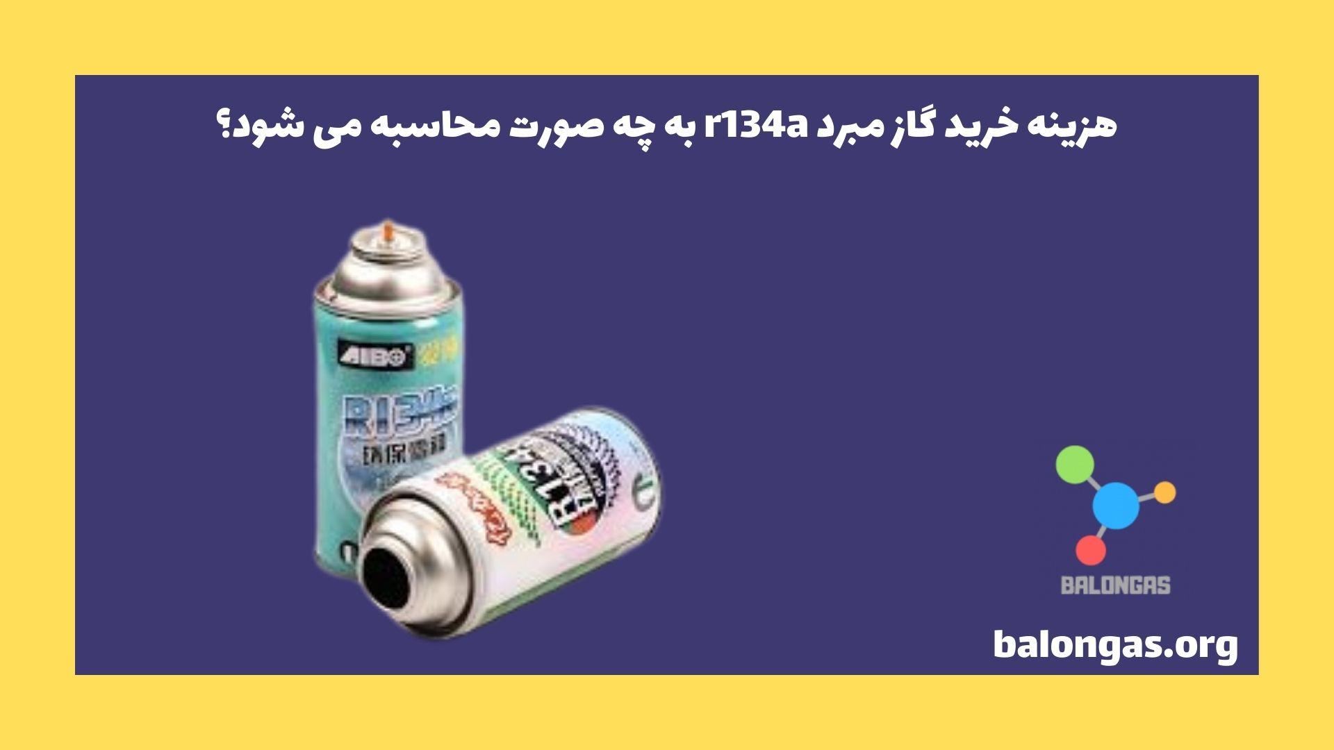 هزینه خرید گاز مبرد r134a به چه صورت محاسبه می شود؟