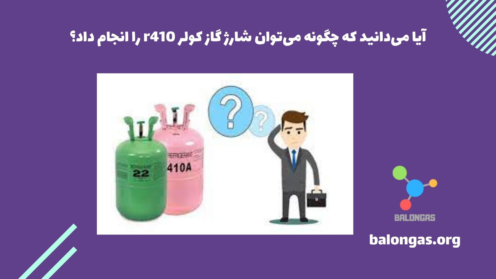 آیا میدانید که چگونه میتوان شارژ گاز کولر r410 را انجام داد؟