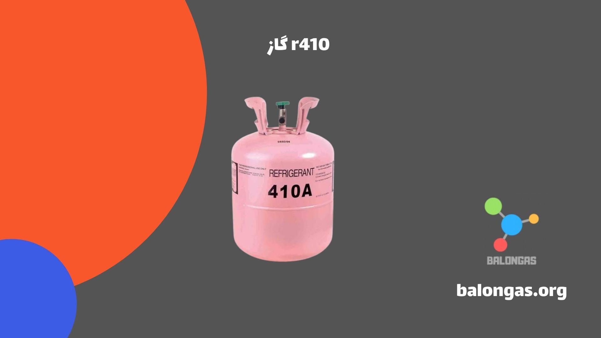 گاز r410