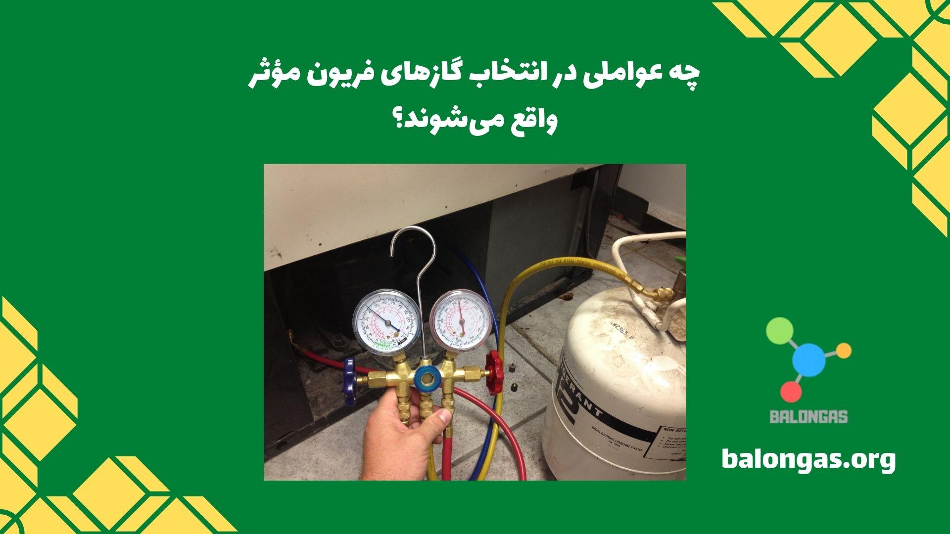 چه عواملی در انتخاب گازهای فریون مؤثر واقع میشوند؟