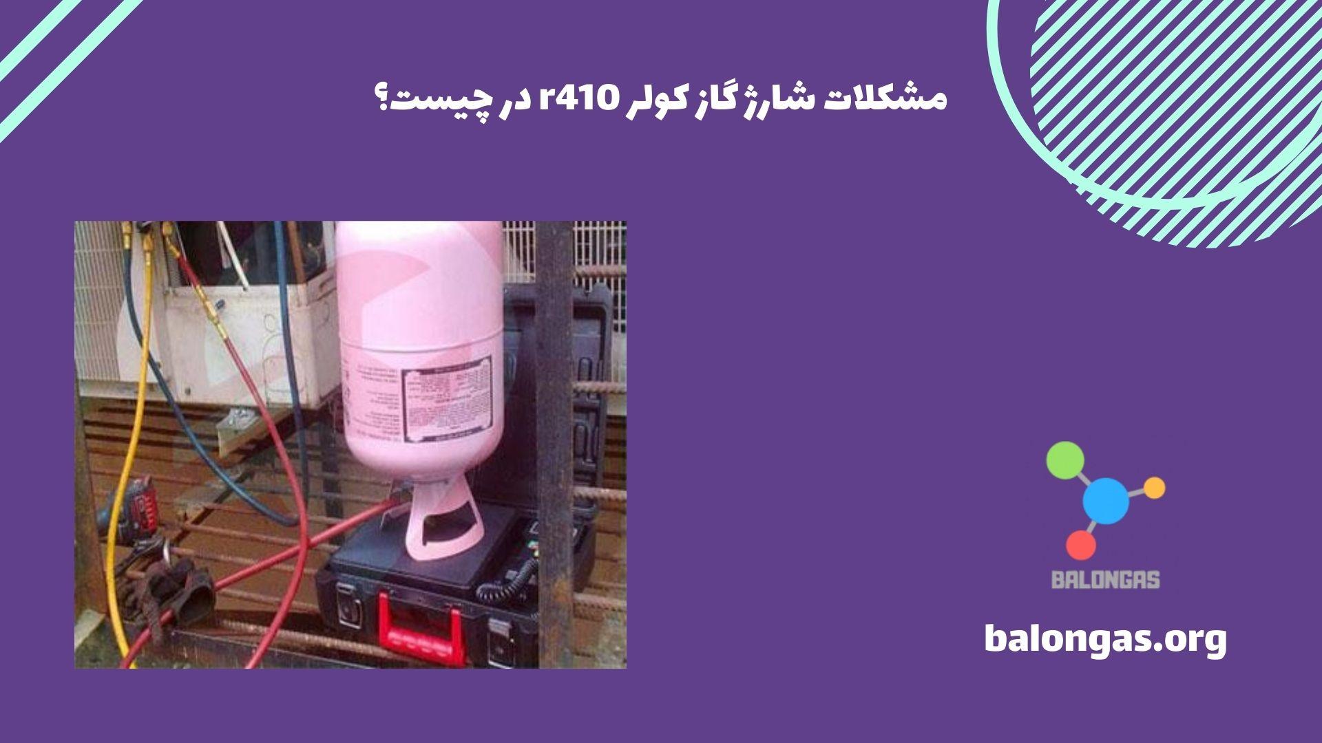 مشکلات شارژ گاز کولر r410 در چیست؟