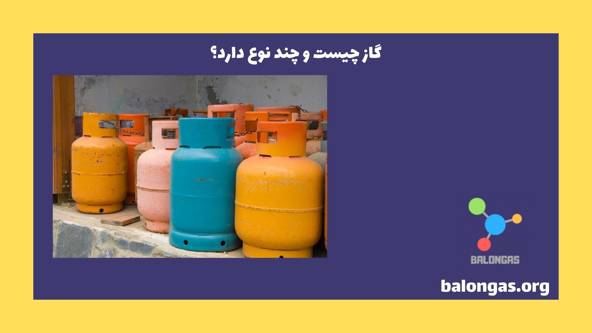 گاز چیست و چند نوع دارد؟