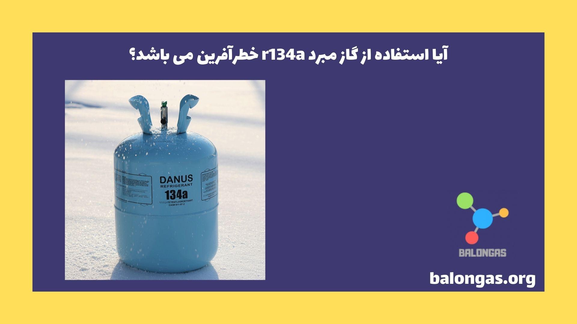 آیا استفاده از گاز مبرد r134a خطرآفرین می باشد؟