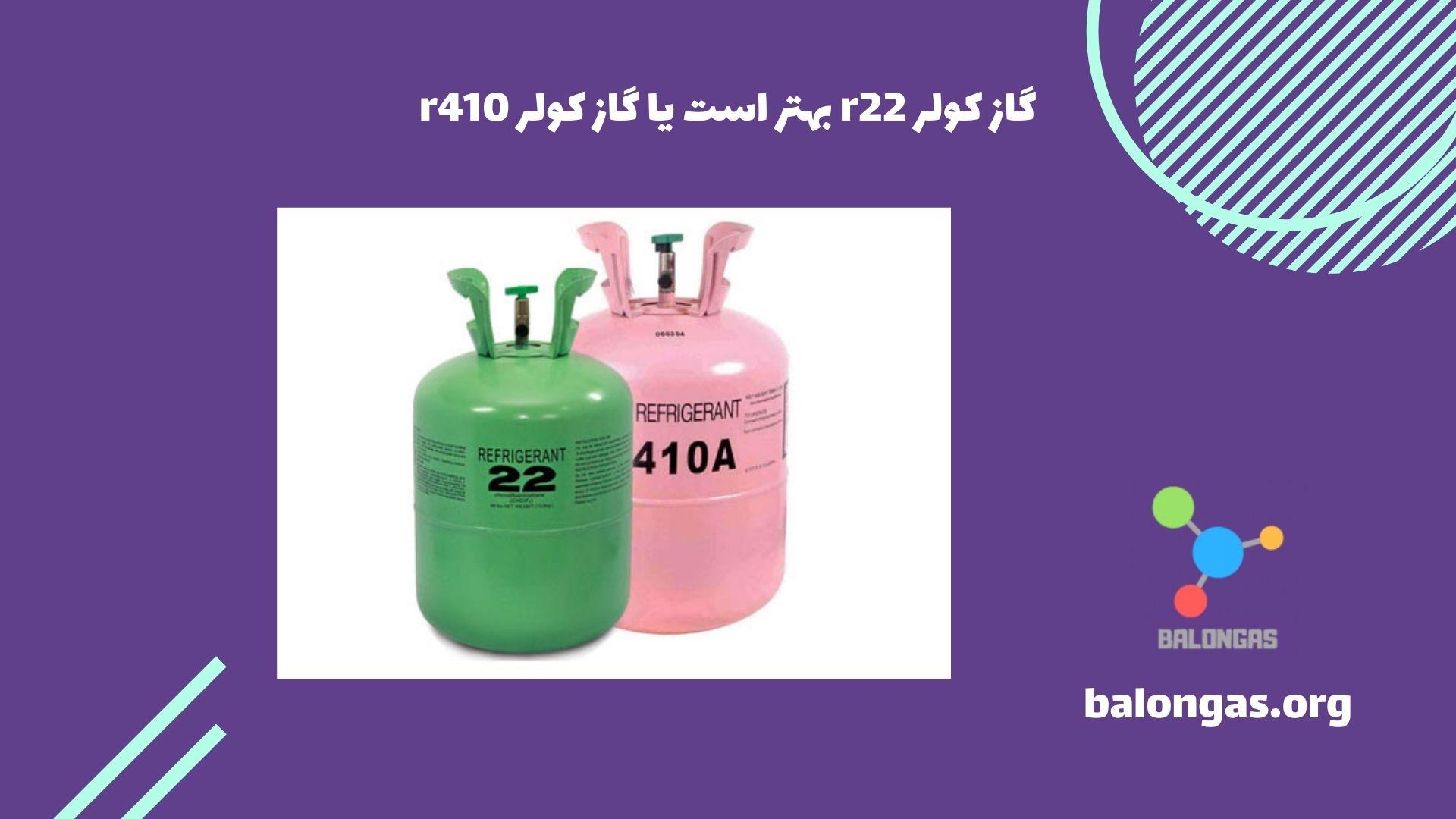 گاز کولر r22 بهتر است یا گاز کولر r410