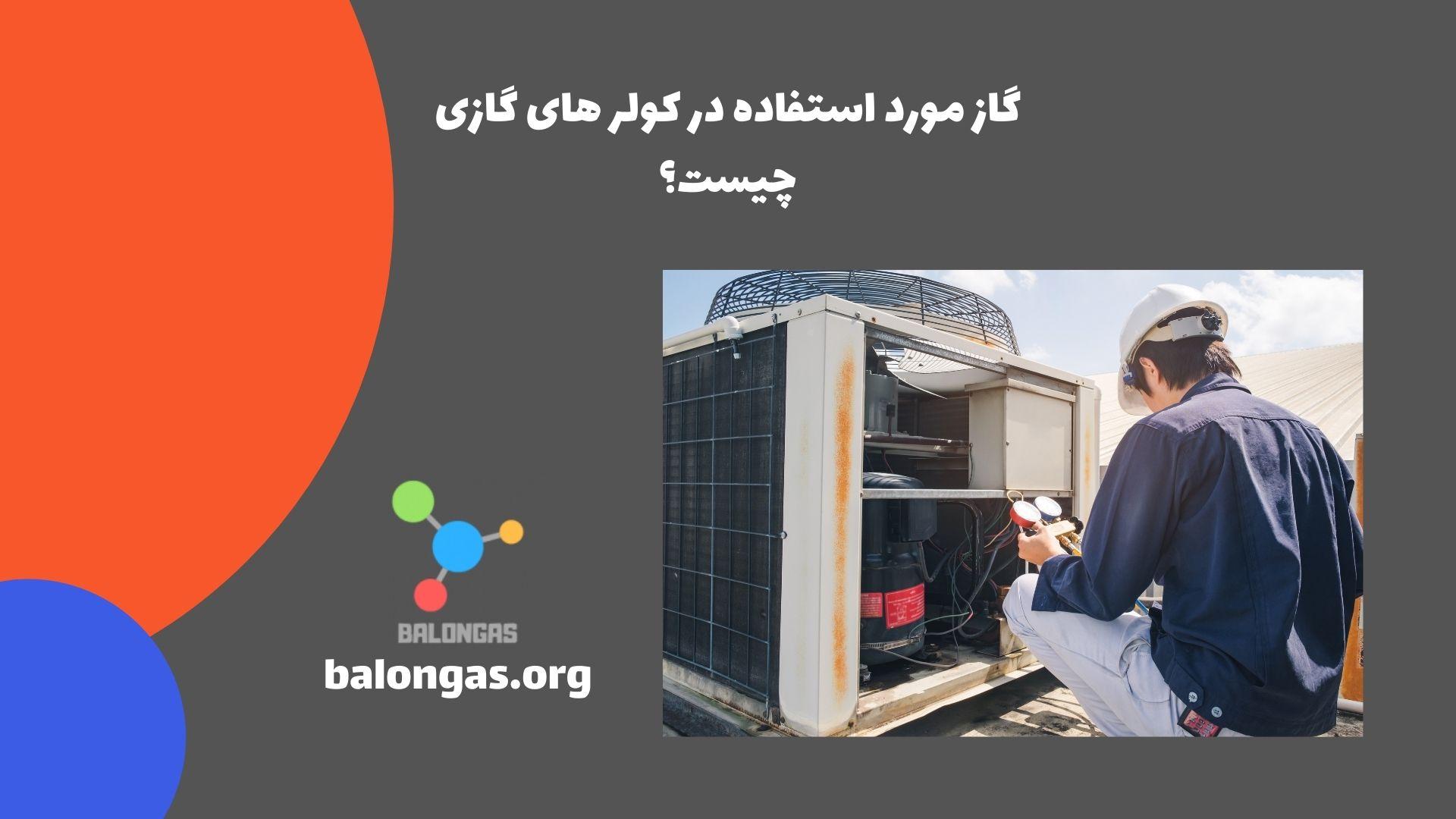 گاز مورد استفاده در کولرهای گازی چیست؟