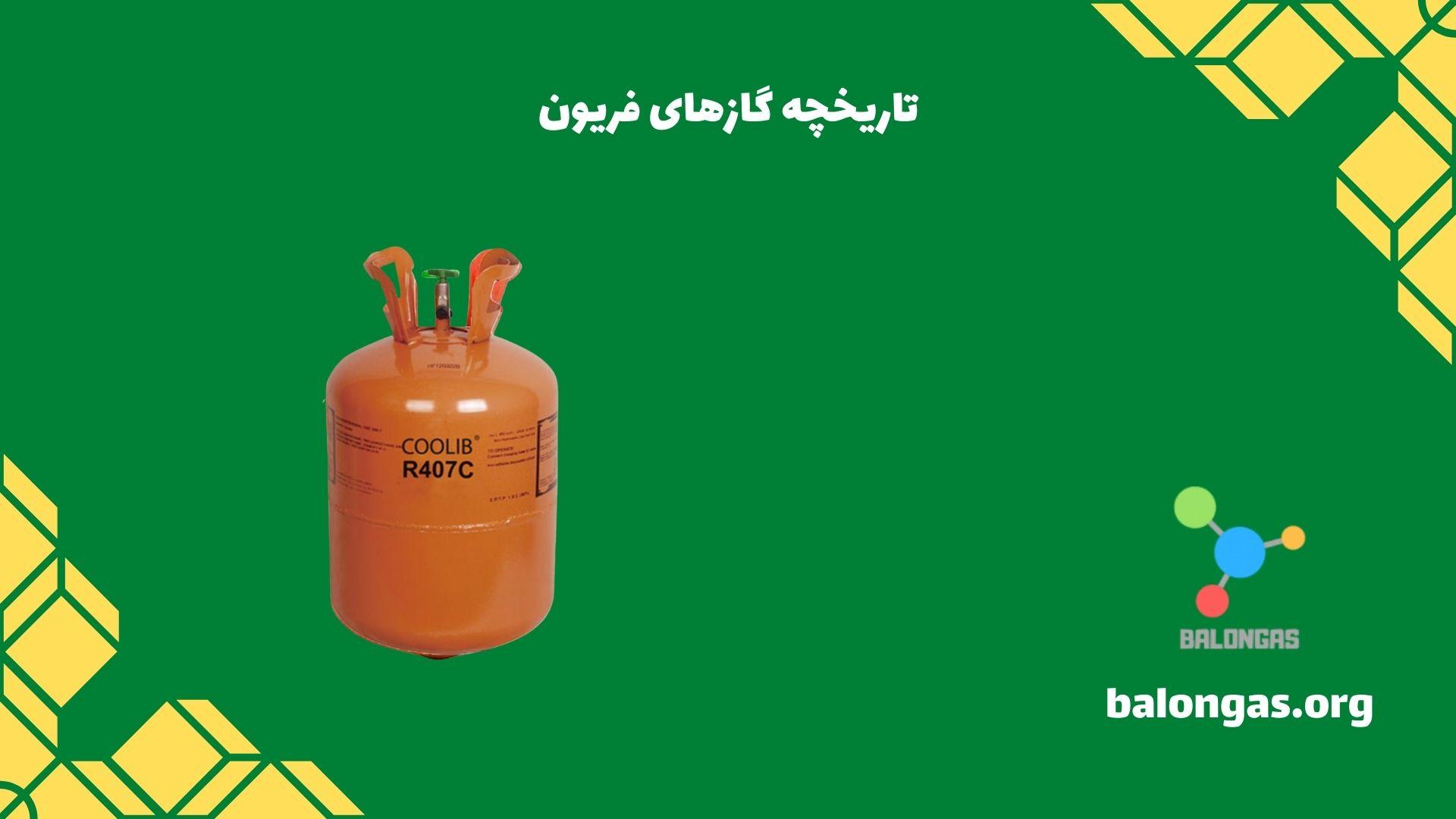 تاریخچه گازهای فریون