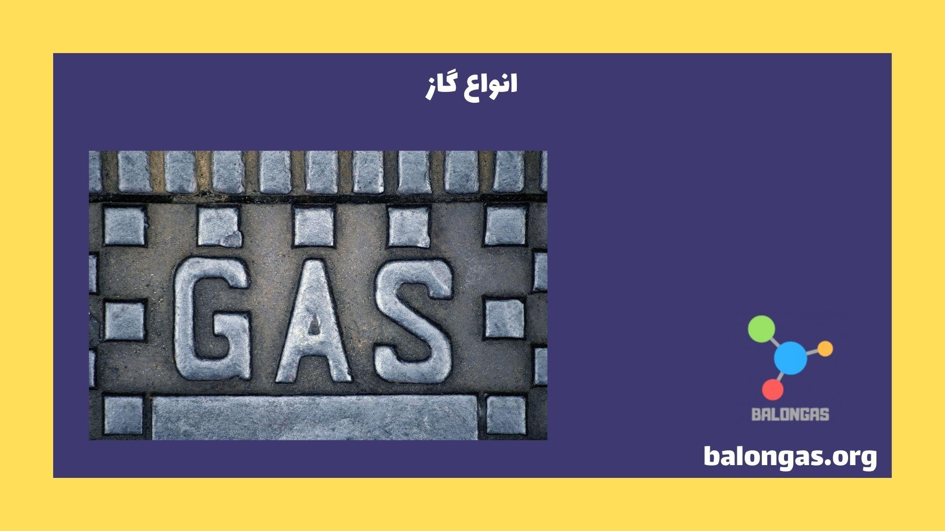 انواع گاز