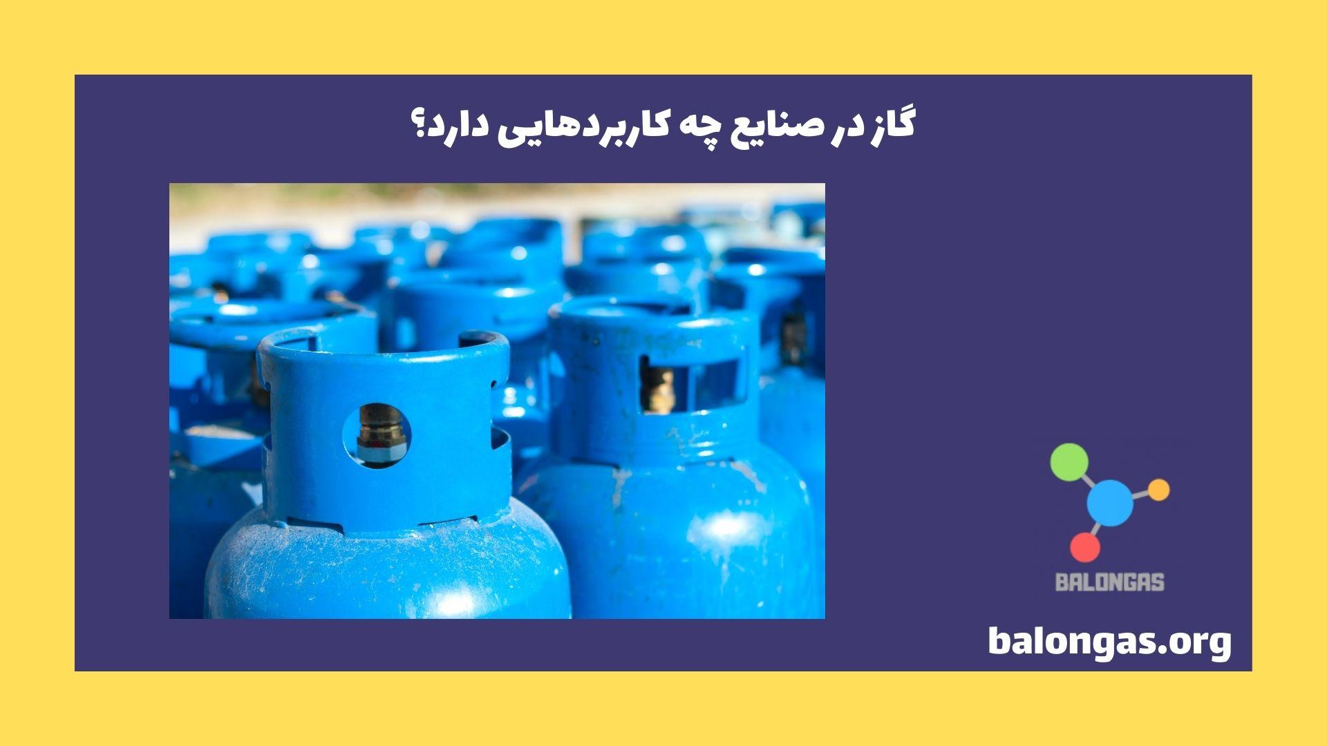 گاز در صنایع چه کاربردهایی دارد؟