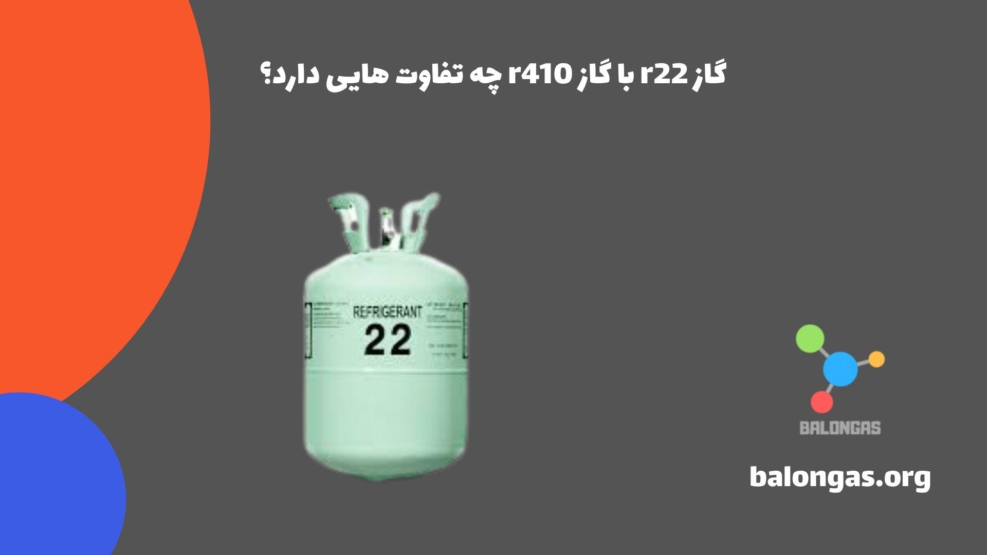 گاز r22 با گاز r410 چه تفاوت هایی دارد؟