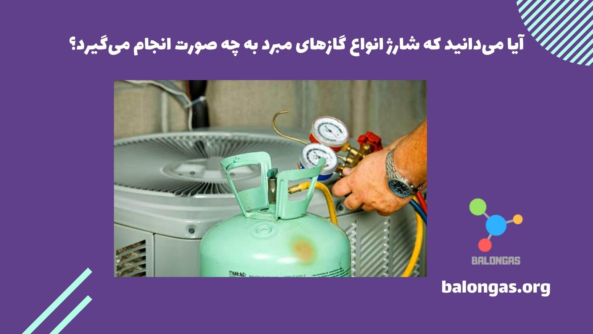آیا میدانید که شارژ انواع گازهای مبرد به چه صورت انجام میگیرد؟