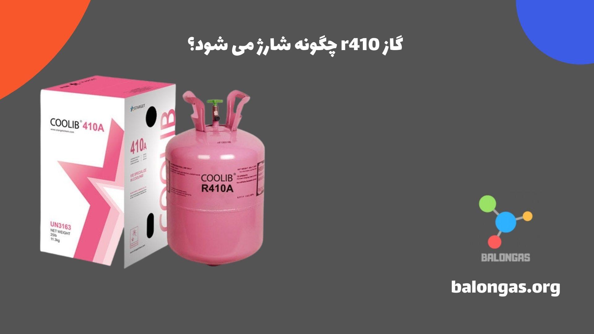 گاز r410 چگونه شارژ می شود؟