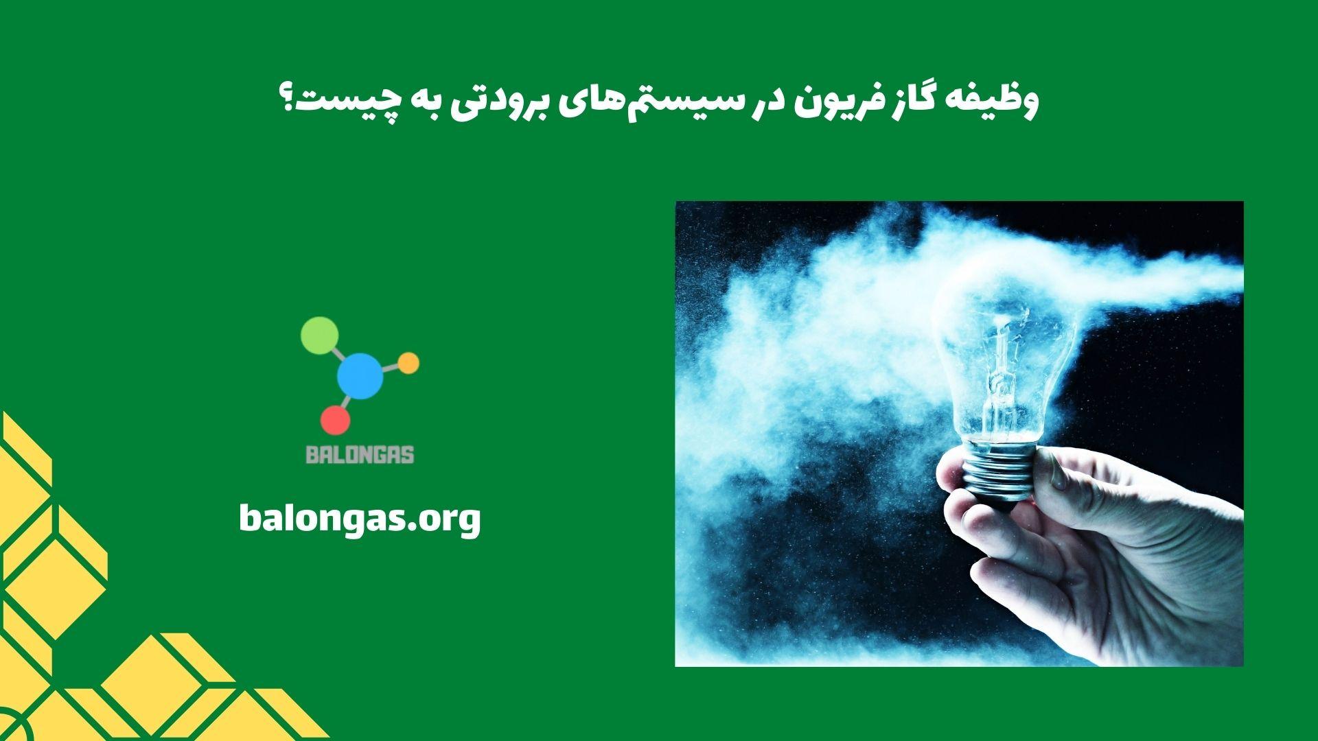 وظیفه گاز فریون در سیستمهای برودتی چیست؟