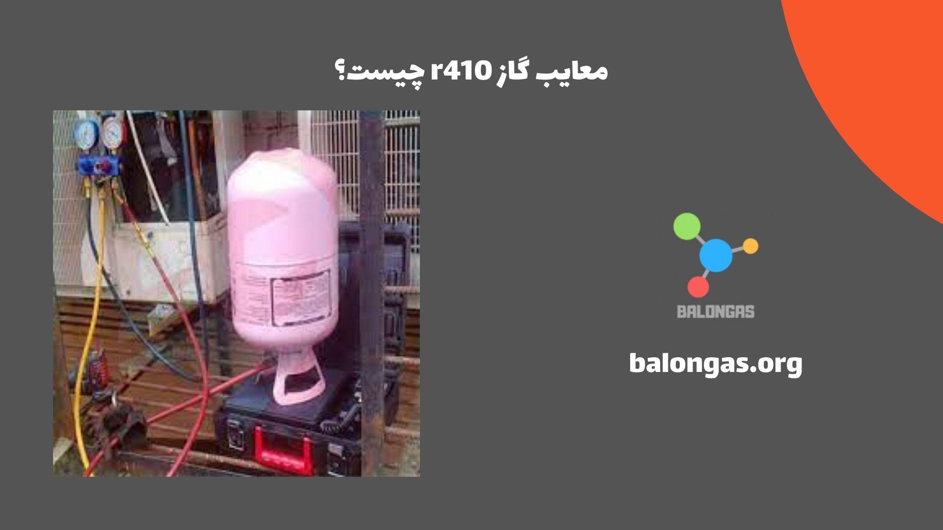 معایب گاز r410 چیست؟