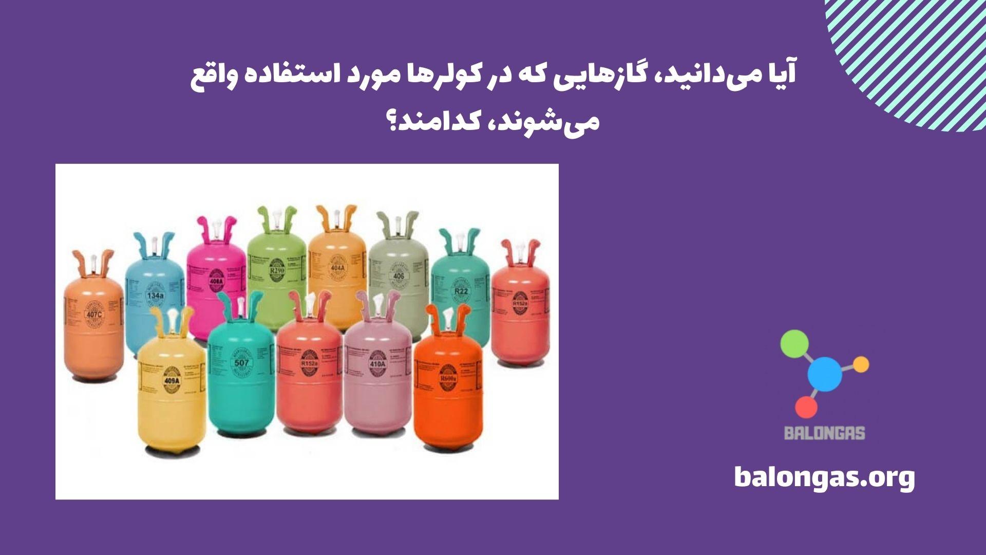 آیا میدانید، گازهایی که در کولرها مورد استفاده واقع میشوند، کدامند؟
