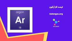 قیمت گاز آرگون