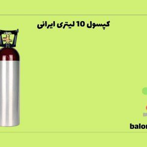 کپسول 10 لیتری ایرانی