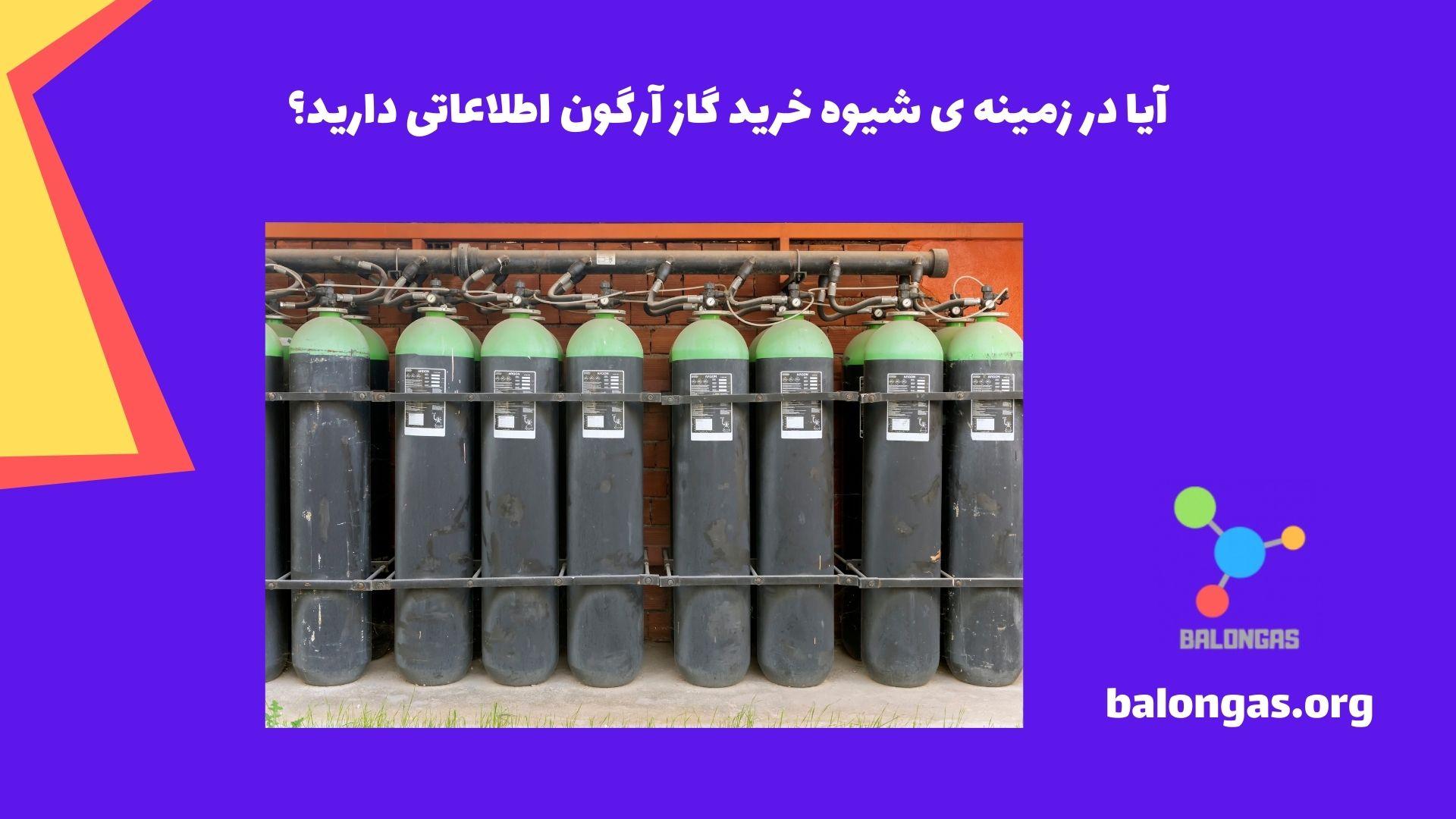 آیا در زمینه ی شیوه خرید گاز آرگون اطلاعاتی دارید؟