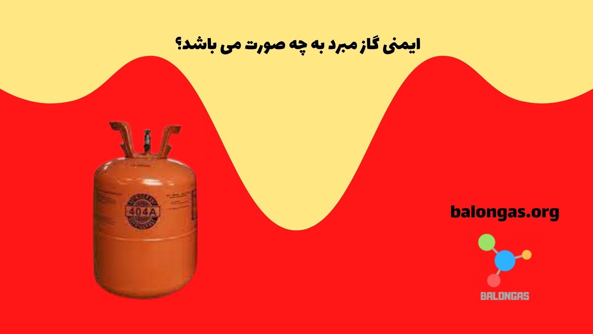ایمنی گاز مبرد به چه صورت می باشد؟