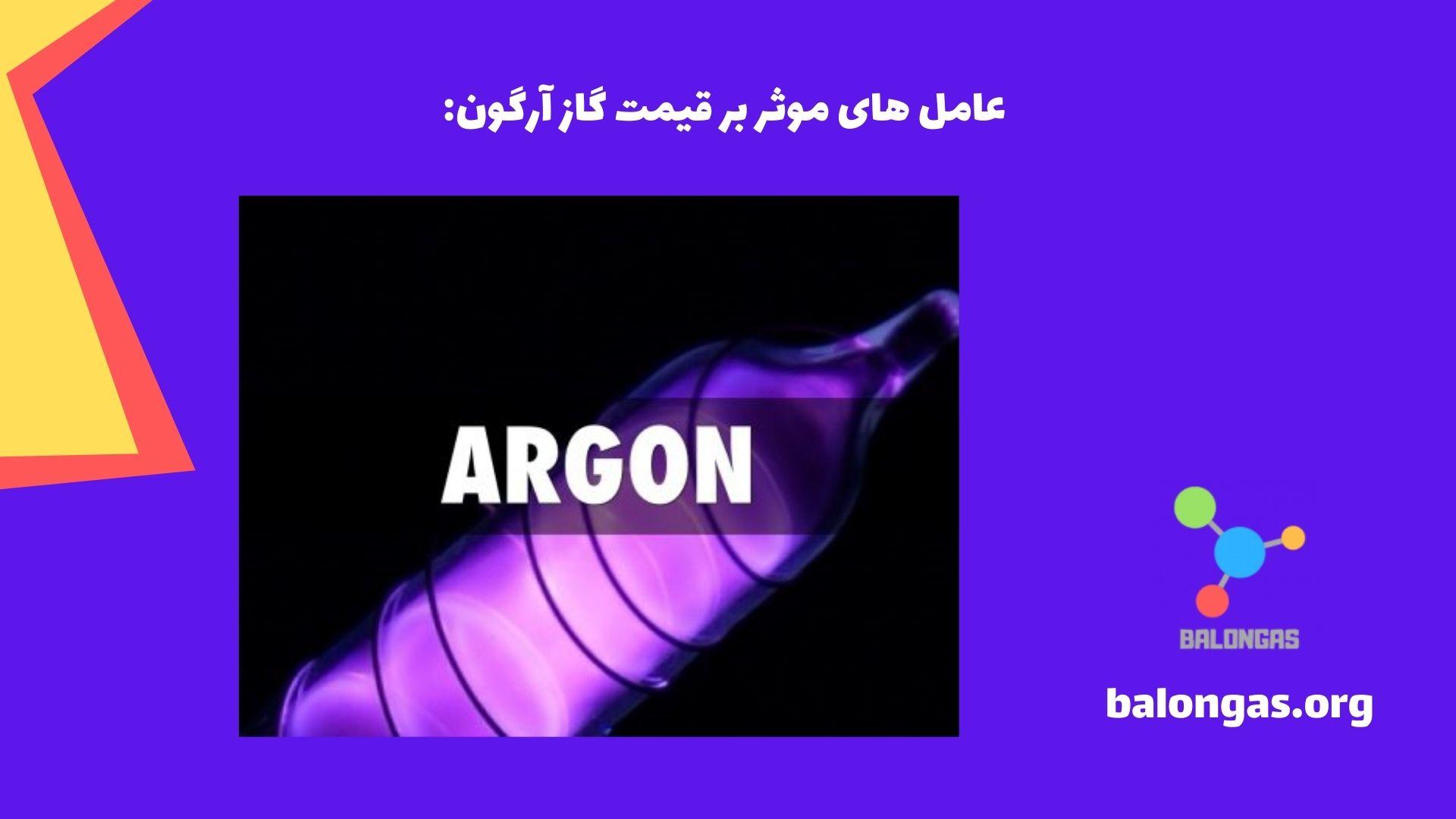 عامل های موثر بر قیمت گاز آرگون: