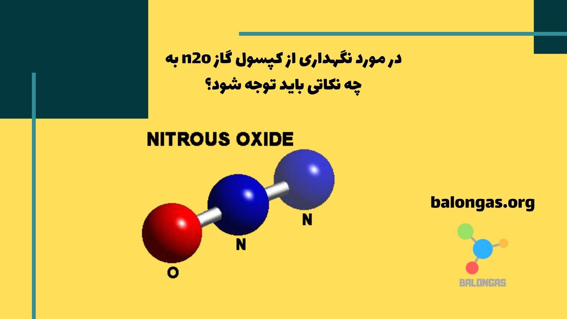 در مورد نگهداری از کپسول گاز n2o به چه نکاتی باید توجه شود؟