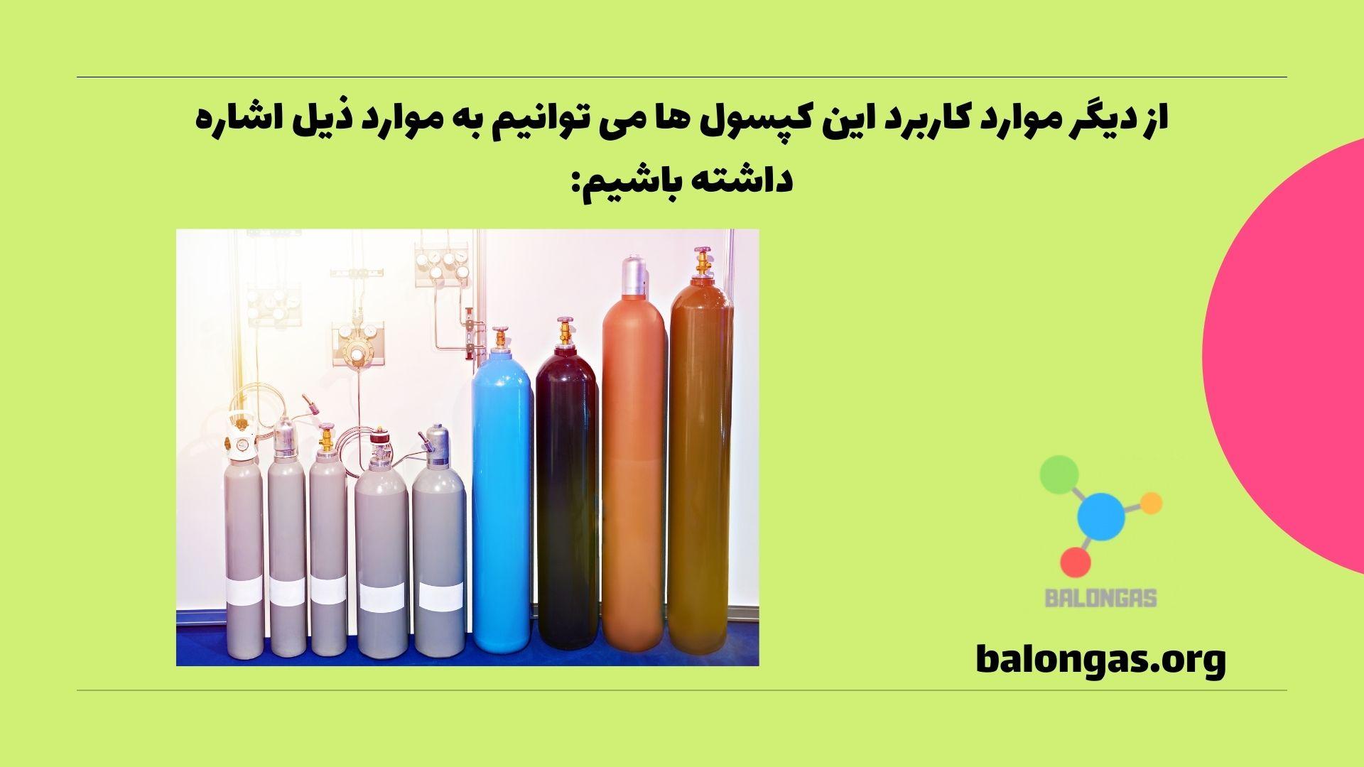 از دیگر موارد این کپسول های اکسیژن می توانیم به گزینه های ذیل اشاره داشته باشیم: