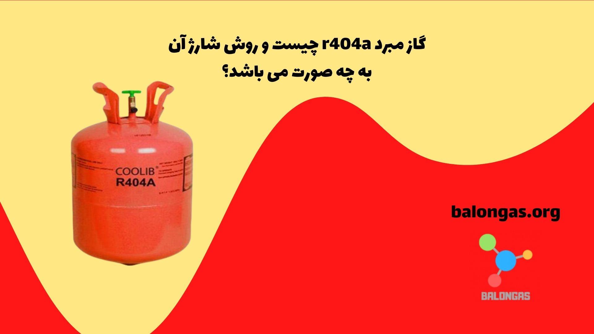 گاز مبرد r404a چیست و روش شارژ آن به چه صورت می باشد؟