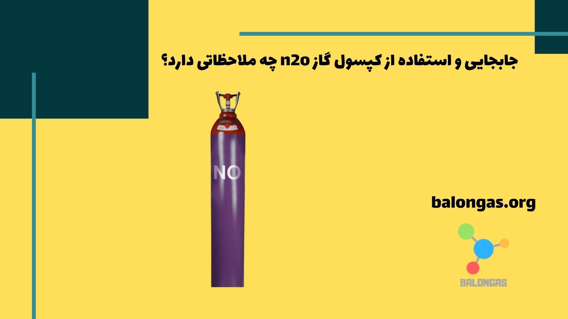 جابجایی و استفاده از کپسول گاز n2o چه ملاحظاتی دارد؟