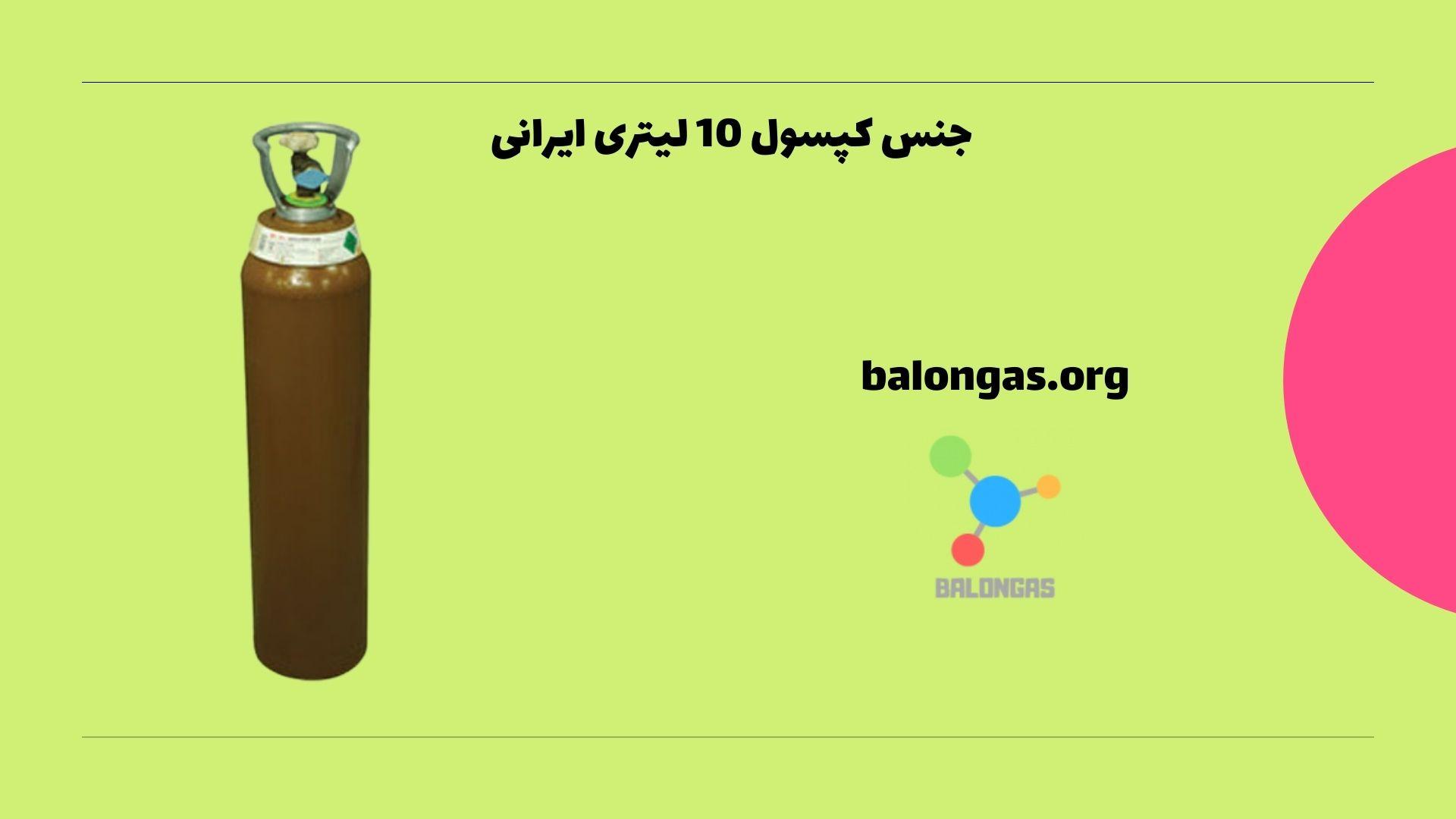 جنس کپسول 10 لیتری ایرانی